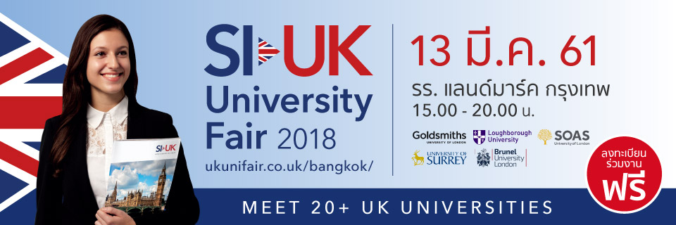 SI-UK University Fair Bangkok 2018