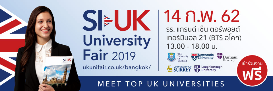 SI-UK University Fair Bangkok 2019